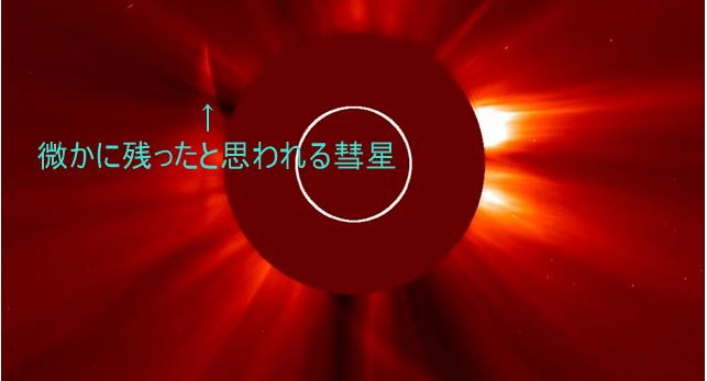 2013 11 30 182609 アイソン彗星消滅確認!各地にため息漏れるも、小さな核が残った可能性あり!