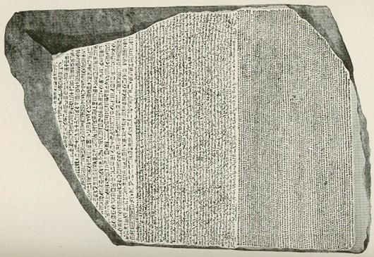 Rosetta Stone e1388214799696 聖なる文字ヒエログリフ。解読までの道のり。
