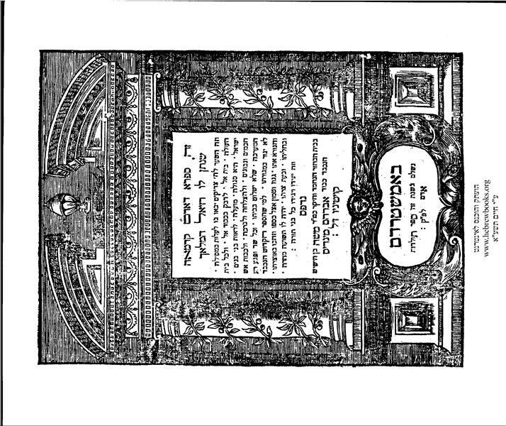 60 44550 e1390758853731 天使ラジエルの書。神の知識が書き写された写本。