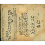 天使ラジエルの書。神の知識が書き写された写本。